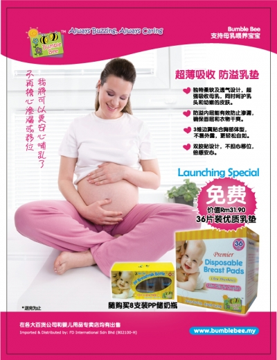 breastpad-chinese-ad